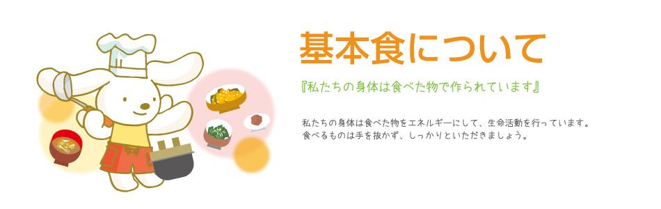 基本食について
