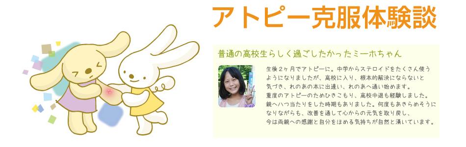 アトピー体験談:ミーホちゃん