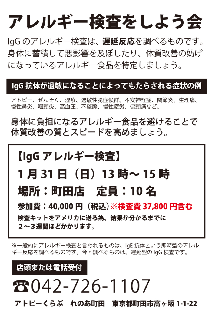info-160131ige