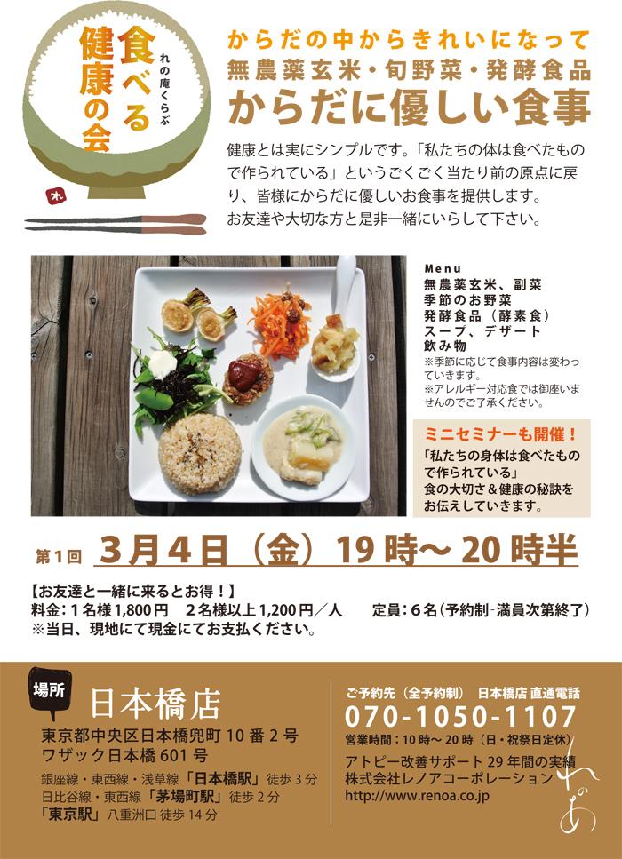 info-160304fueki