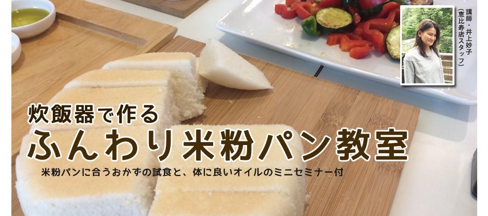 炊飯器で作る ふんわり米粉パン教室