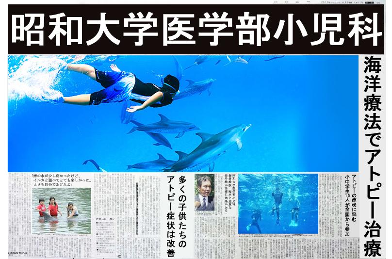 昭和大学海洋療法
