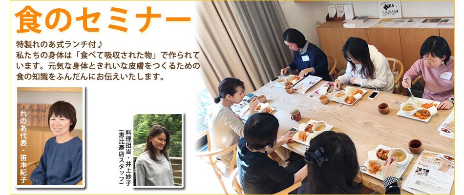 食のセミナー