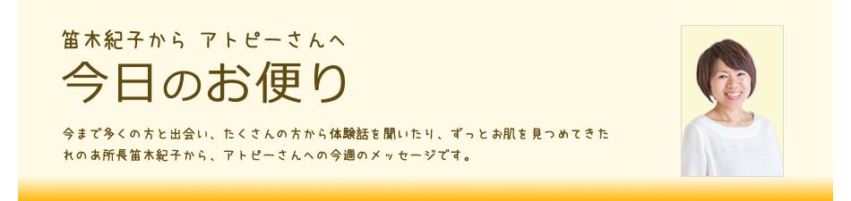 笛木紀子のブログ 今日のお便り