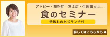 笛木紀子の「食のセミナー」