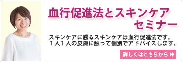 笛木紀子の「血行促進法とスキンケアセミナー」