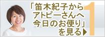 1.笛木紀子からアトピーさんへ 今日のお便りを見る