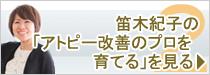 2.笛木紀子の「アトピー改善のプロを育てる」を見る